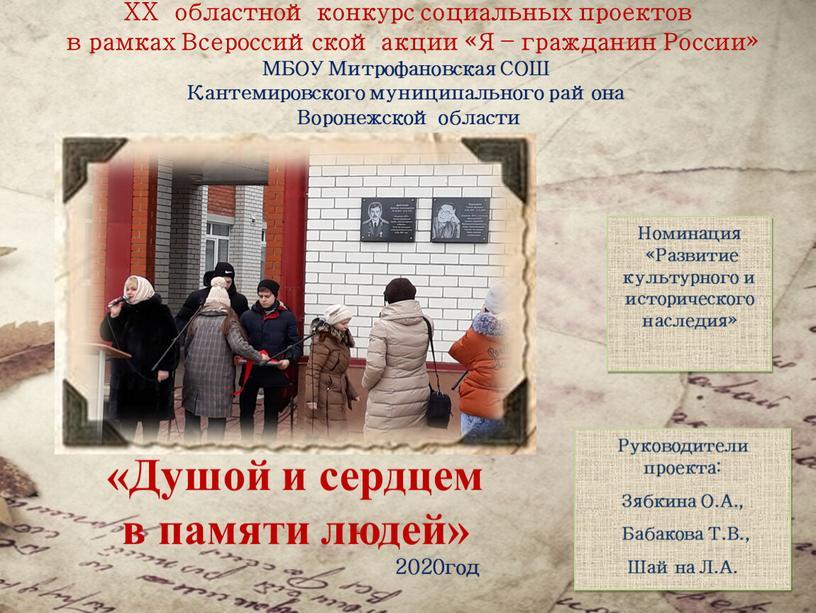 XX областной конкурс социальных проектов в рамках