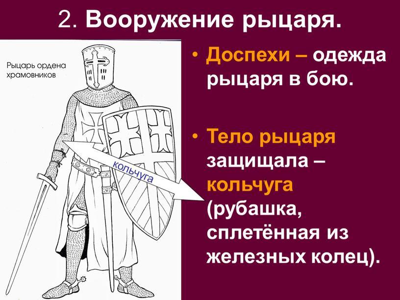Вооружение рыцаря. к Доспехи – одежда рыцаря в бою