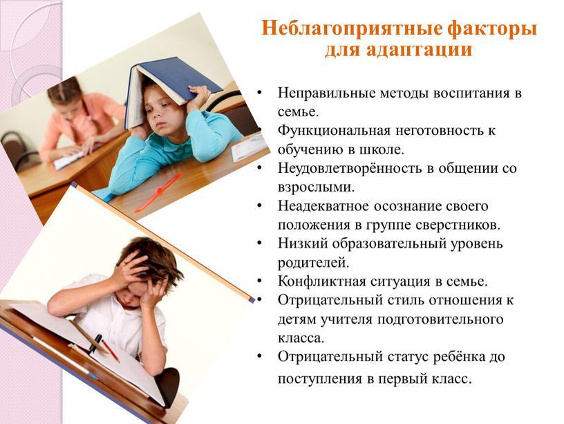 Неблагоприятные факторы для адаптации
