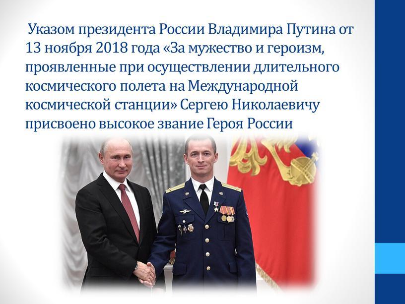 Указом президента России Владимира