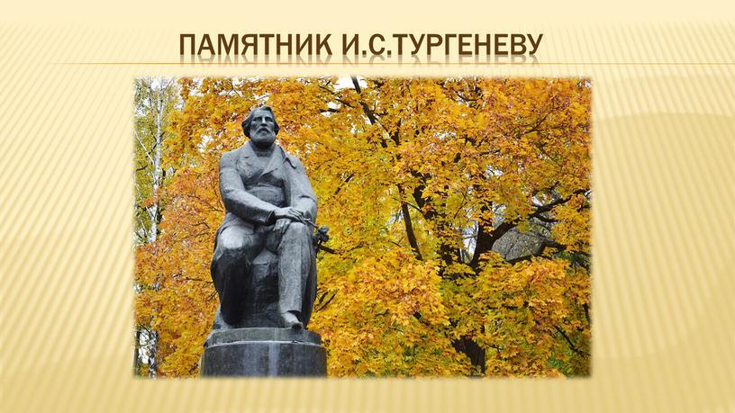 ПАМЯТНИК И.С.ТУРГЕНЕВУ