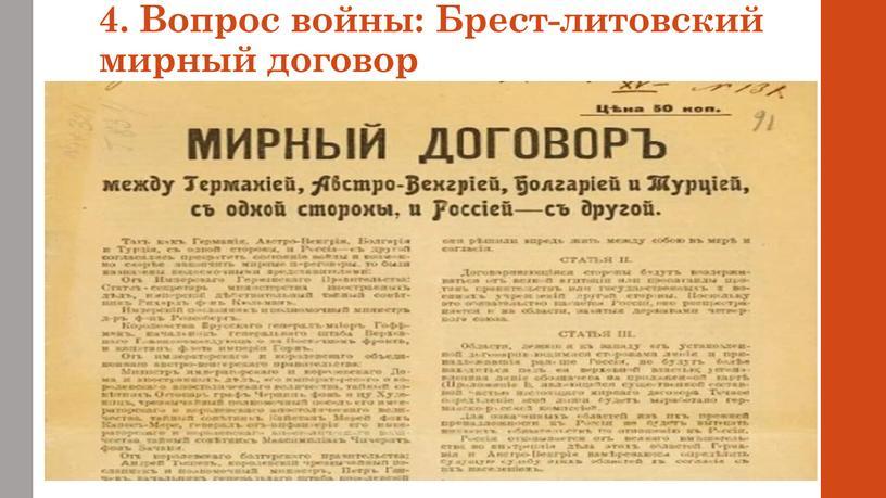 Вопрос войны: Брест-литовский мирный договор