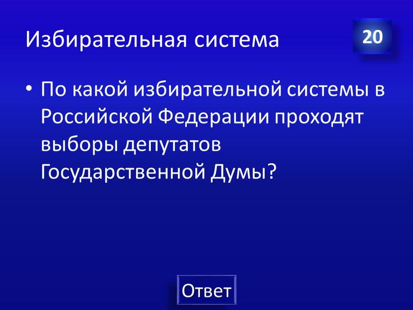 Избирательная система По какой избирательной системы в