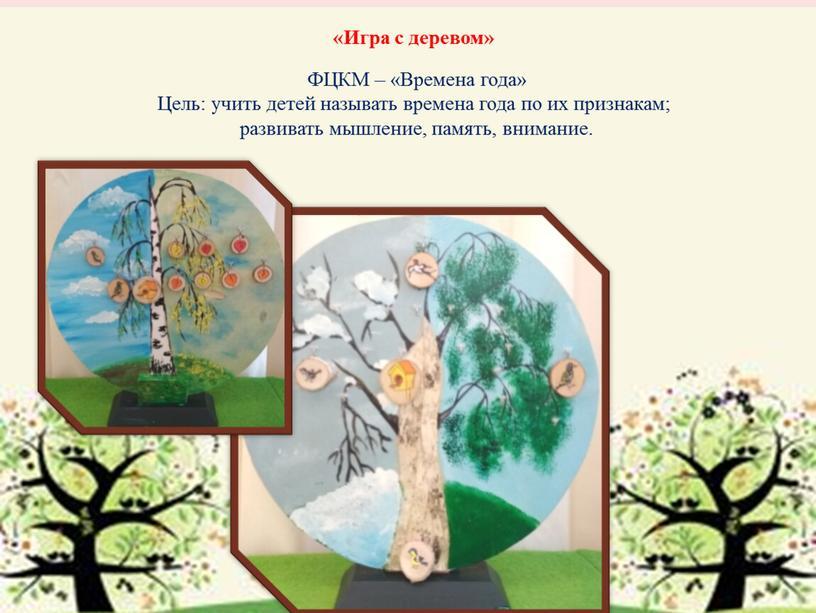 Игра с деревом» ФЦКМ – «Времена года»