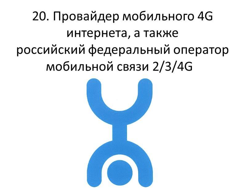 Провайдер мобильного 4G интернета, а также российский федеральный оператор мобильной связи 2/3/4G