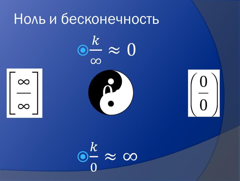 Ноль и бесконечность 𝑘 ∞ 𝑘𝑘 𝑘 ∞ ∞ 𝑘 ∞ ≈0 𝑘 0 𝑘𝑘 𝑘 0 0 𝑘 0 ≈∞ 0∞