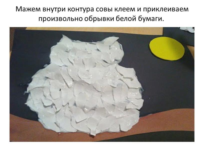 Мажем внутри контура совы клеем и приклеиваем произвольно обрывки белой бумаги