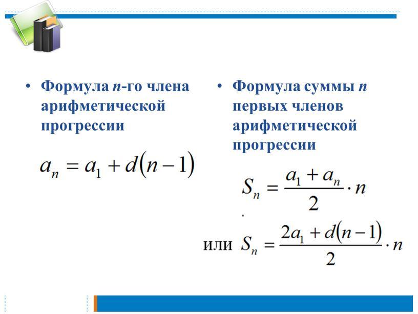 Формула n -го члена арифметической прогрессии