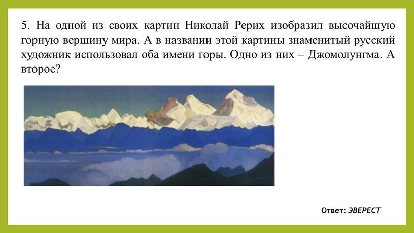 На одной из своих картин Николай