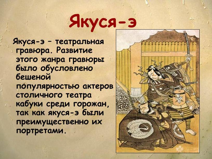 Якуся-э Якуся-э – театральная гравюра