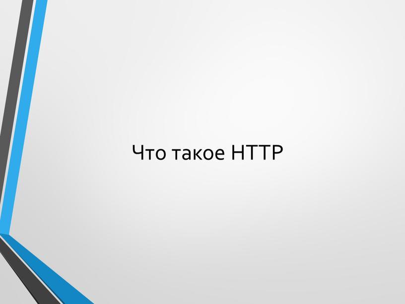Что такое HTTP