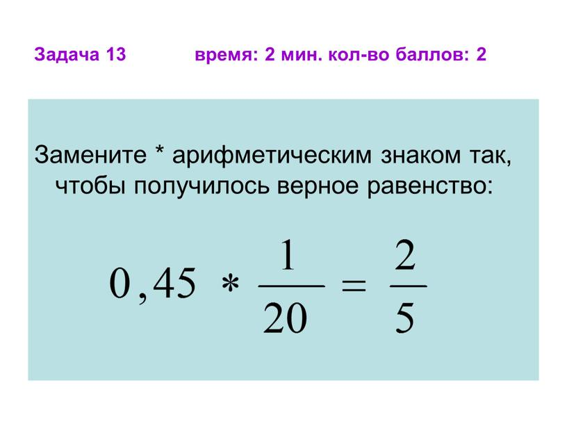 Задача 13 время: 2 мин