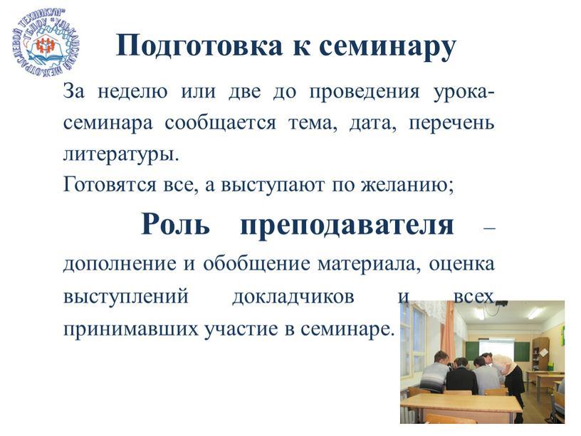 Подготовка к семинару За неделю или две до проведения урока-семинара сообщается тема, дата, перечень литературы