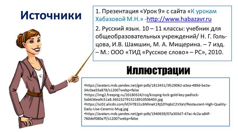 Источники 1. Презентация «Урок 9» с сайта «К урокам