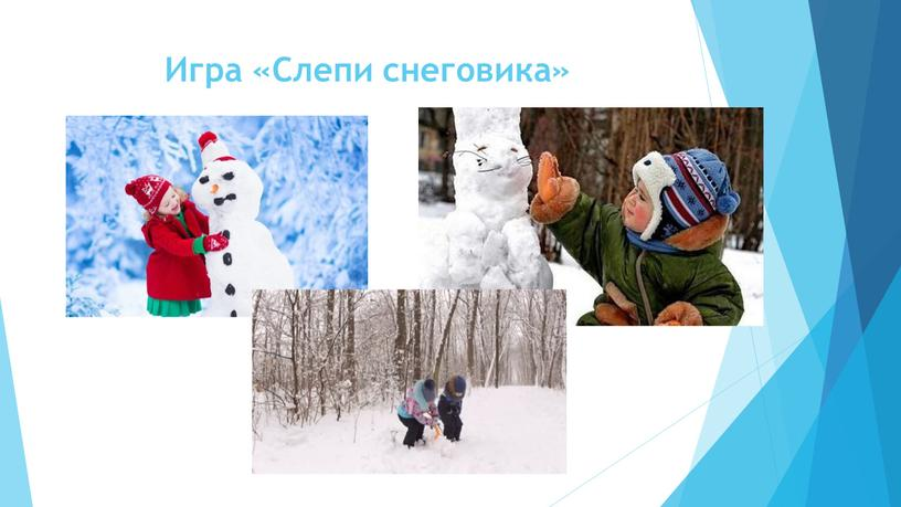 Игра «Слепи снеговика»
