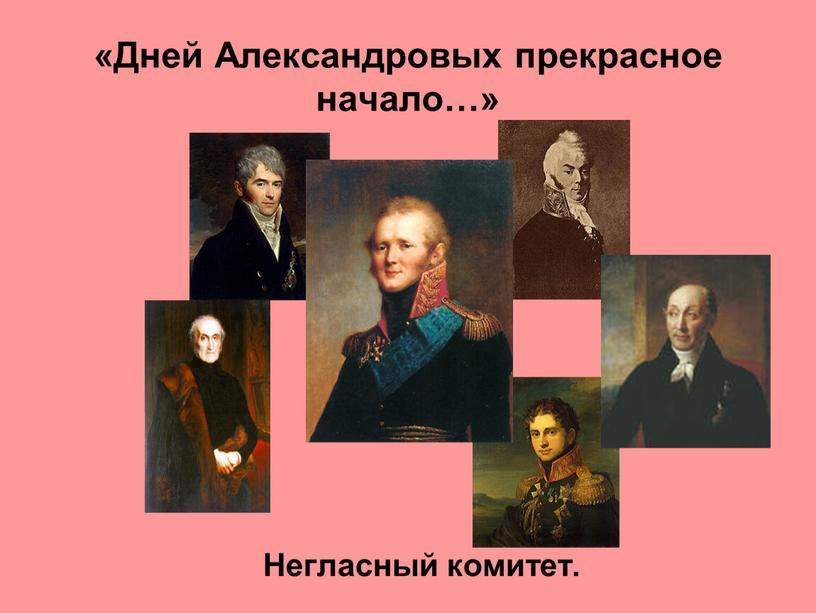Дней Александровых прекрасное начало…»