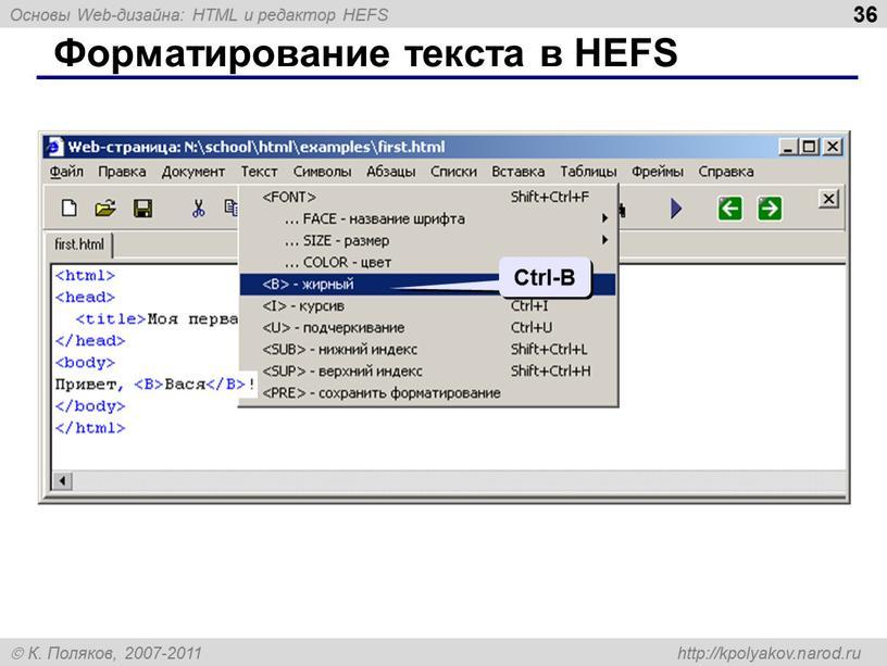 Форматирование текста в HEFS Ctrl-B
