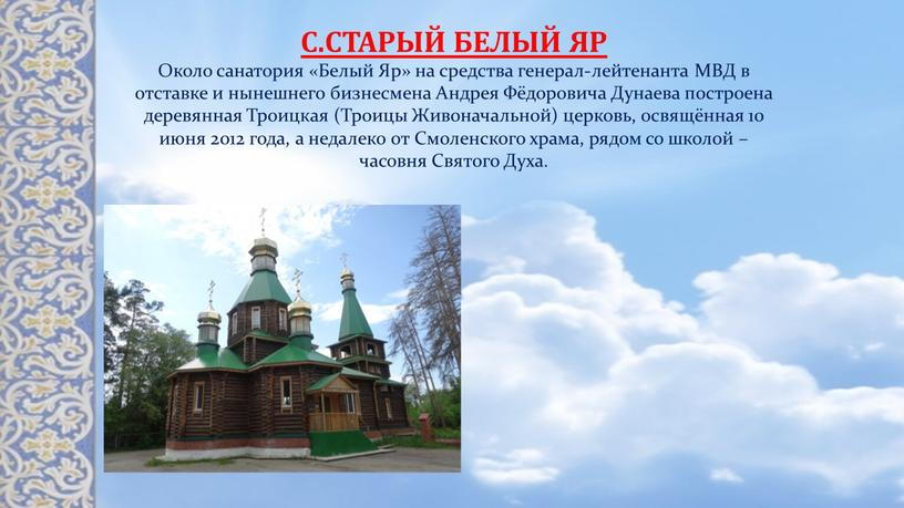 С.СТАРЫЙ БЕЛЫЙ ЯР Около санатория «Белый