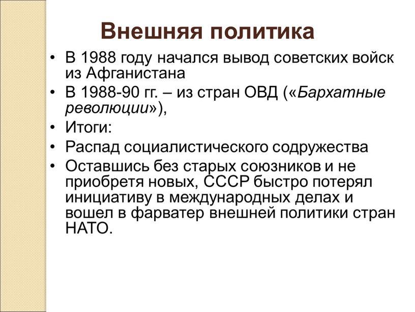 Внешняя политика В 1988 году начался вывод советских войск из