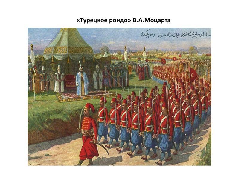 «Турецкое рондо» В.А.Моцарта