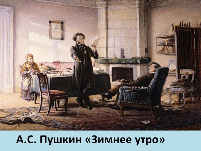 А.С. Пушкин «Зимнее утро»