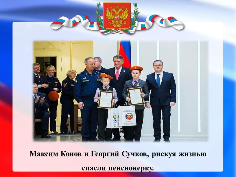 Максим Конов и Георгий Сучков, рискуя жизнью спасли пенсионерку