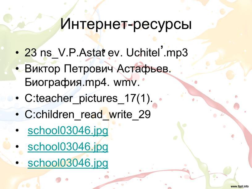 Интернет-ресурсы 23 ns_V.P.Astat ev