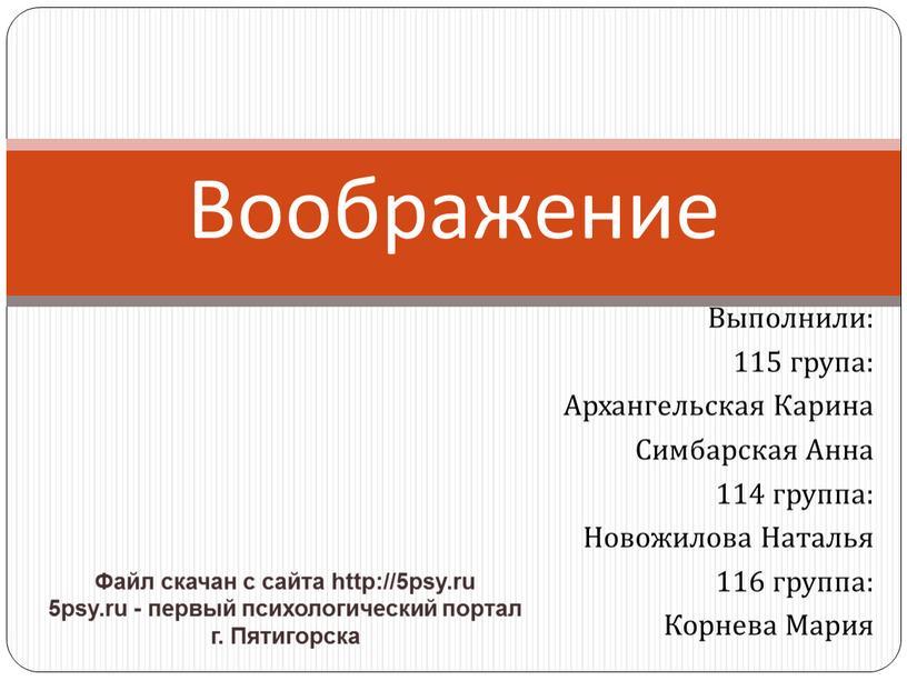 Выполнили: 115 група: Архангельская