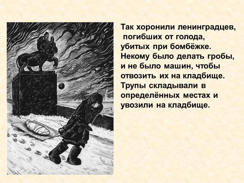 Так хоронили ленинградцев, погибших от голода, убитых при бомбёжке