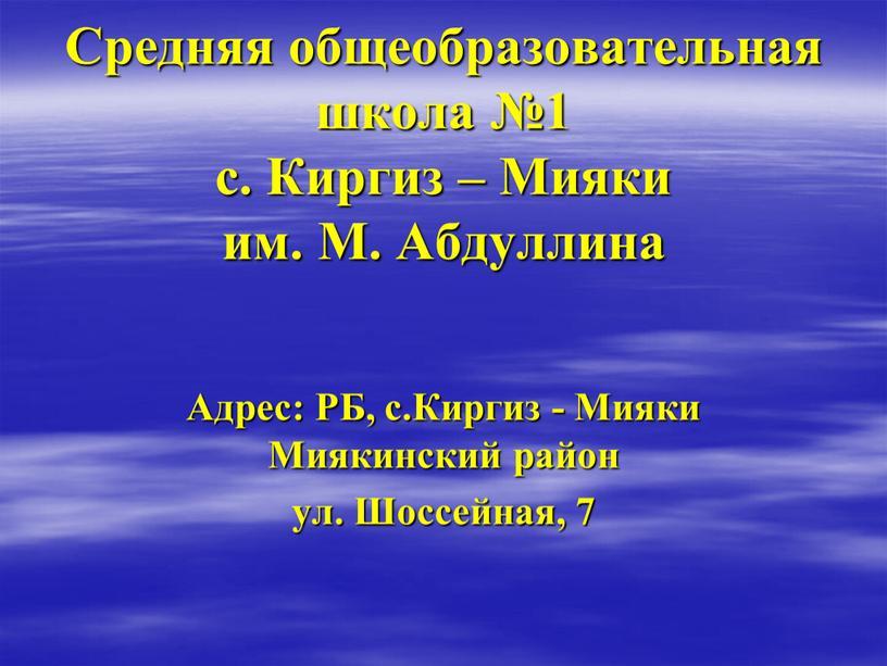 Средняя общеобразовательная школа №1 с