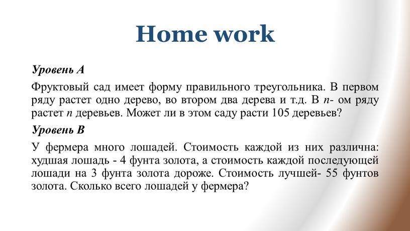 Home work Уровень А Фруктовый сад имеет форму правильного треугольника