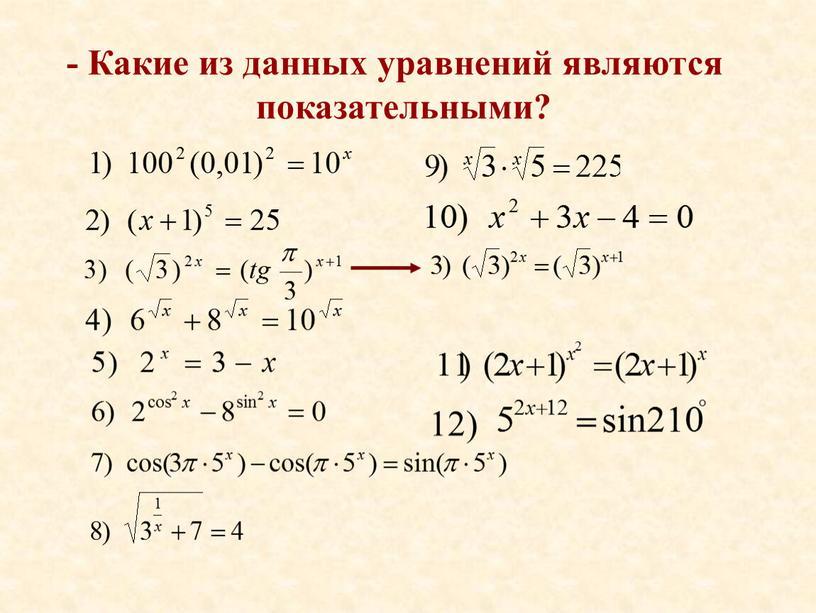 Какие из данных уравнений являются показательными? 12)