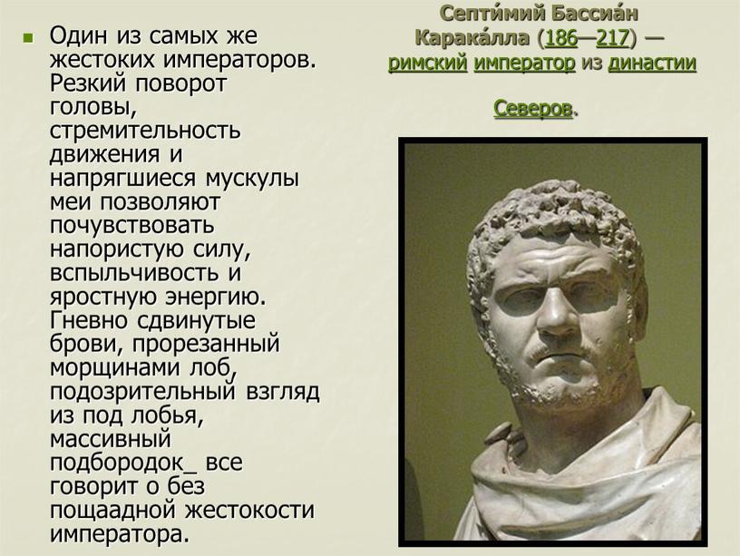 Септи́мий Бассиа́н Карака́лла (186—217) — римский император из династии