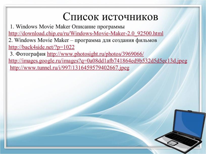 Список источников 1. Windows Movie