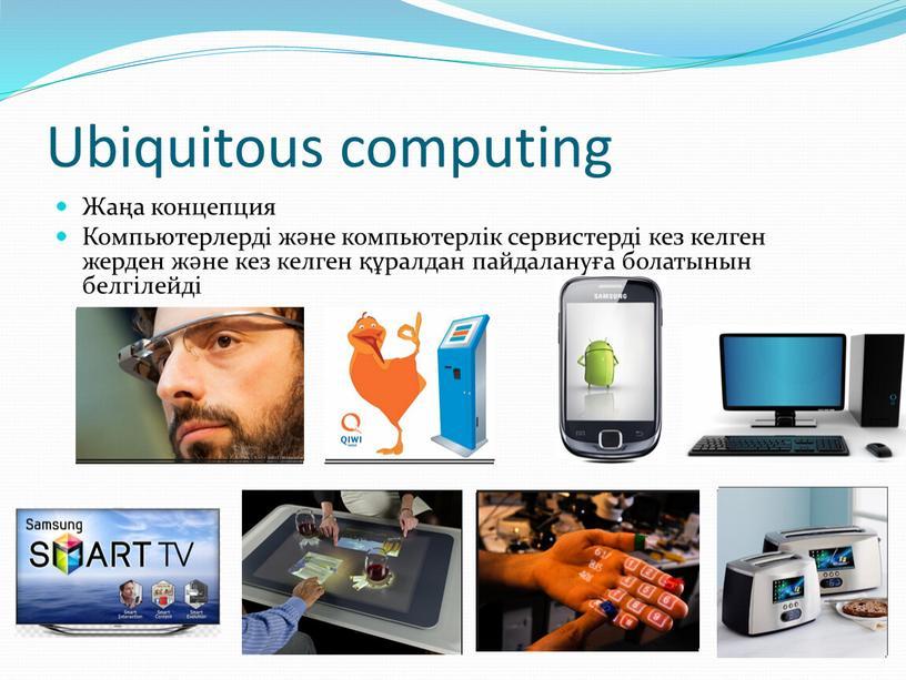 Ubiquitous computing Жаңа концепция