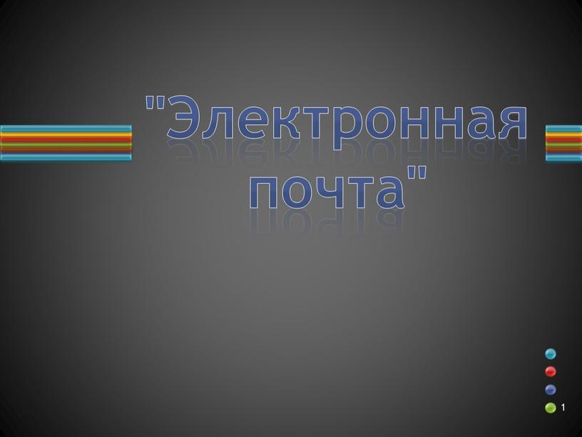"""""""Электронная почта"""" 1"""