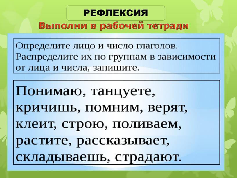 Выполни в рабочей тетради РЕФЛЕКСИЯ