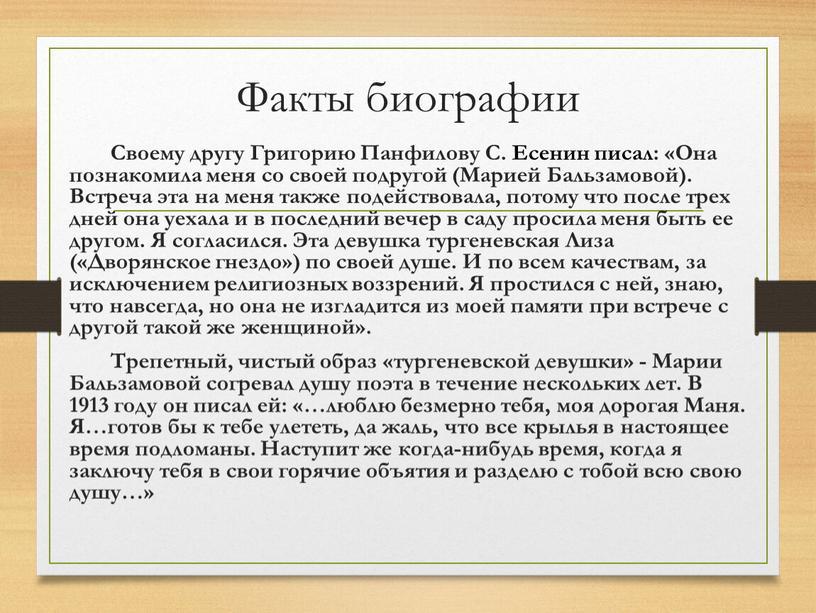 Факты биографии Своему другу Григорию