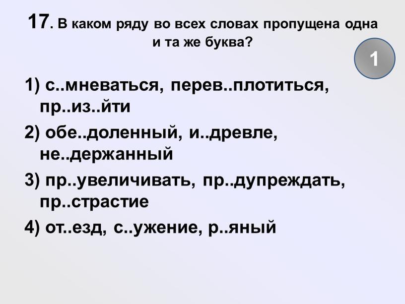 В каком ряду во всех словах пропущена одна и та же буква? 1) с