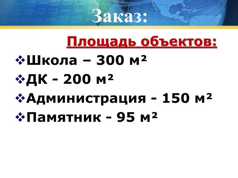 Заказ: Площадь объектов: Школа – 300 м²