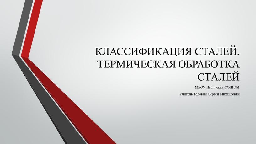 КЛАССИФИКАЦИЯ СТАЛЕЙ. ТЕРМИЧЕСКАЯ