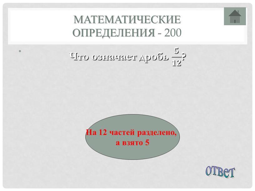 Математические определения - 200