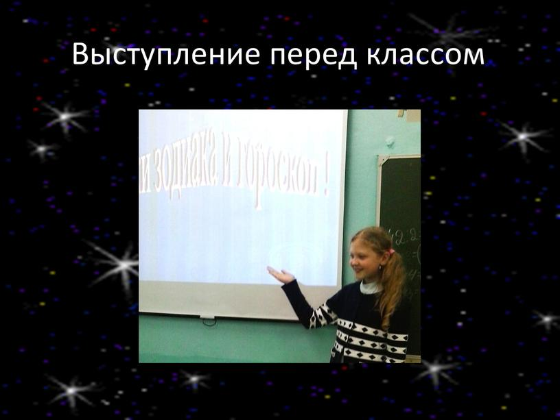 Выступление перед классом
