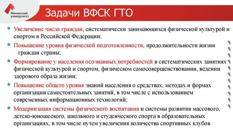 Задачи ВФСК ГТО