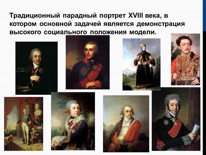 Традиционный парадный портрет XVIII века, в котором основной задачей является демонстрация высокого социального положения модели
