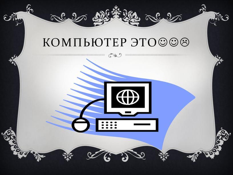 Компьютер это