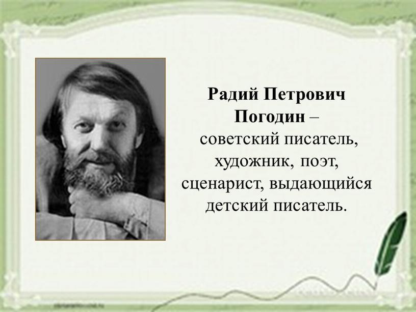 Радий Петрович Погодин – советский писатель, художник, поэт, сценарист, выдающийся детский писатель