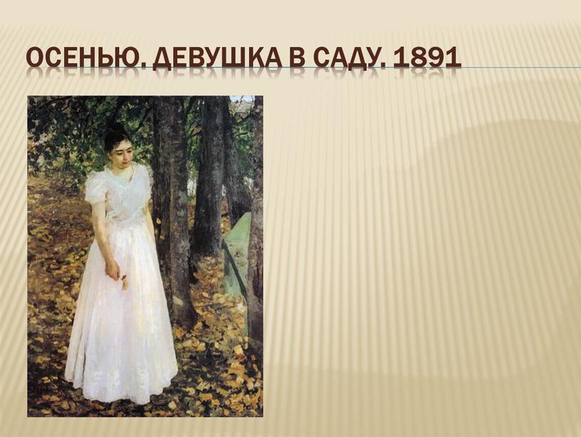Осенью. Девушка в саду. 1891