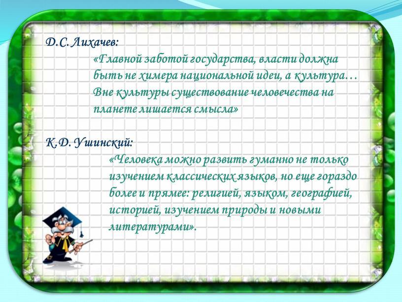 Д.С. Лихачев: «Главной заботой государства, власти должна быть не химера национальной идеи, а культура…