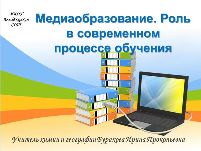 МКОУ Алыгджерская СОШ Учитель химии и географии